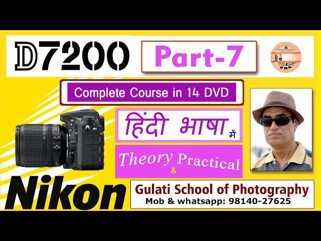 07 DVD | Group Photography with Nikon D7200 Camera | Low Light Photography | कोर्स हिंदी में