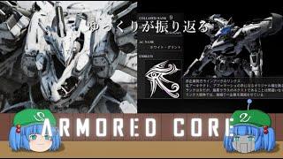 [ゲーム] ゆっくりが振り返るアーマード・コア 4~FA [ゆっくり解説]