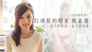 紅頭髮的明星 陳嘉倩 Vol. 1:我不是校花,也不是記者