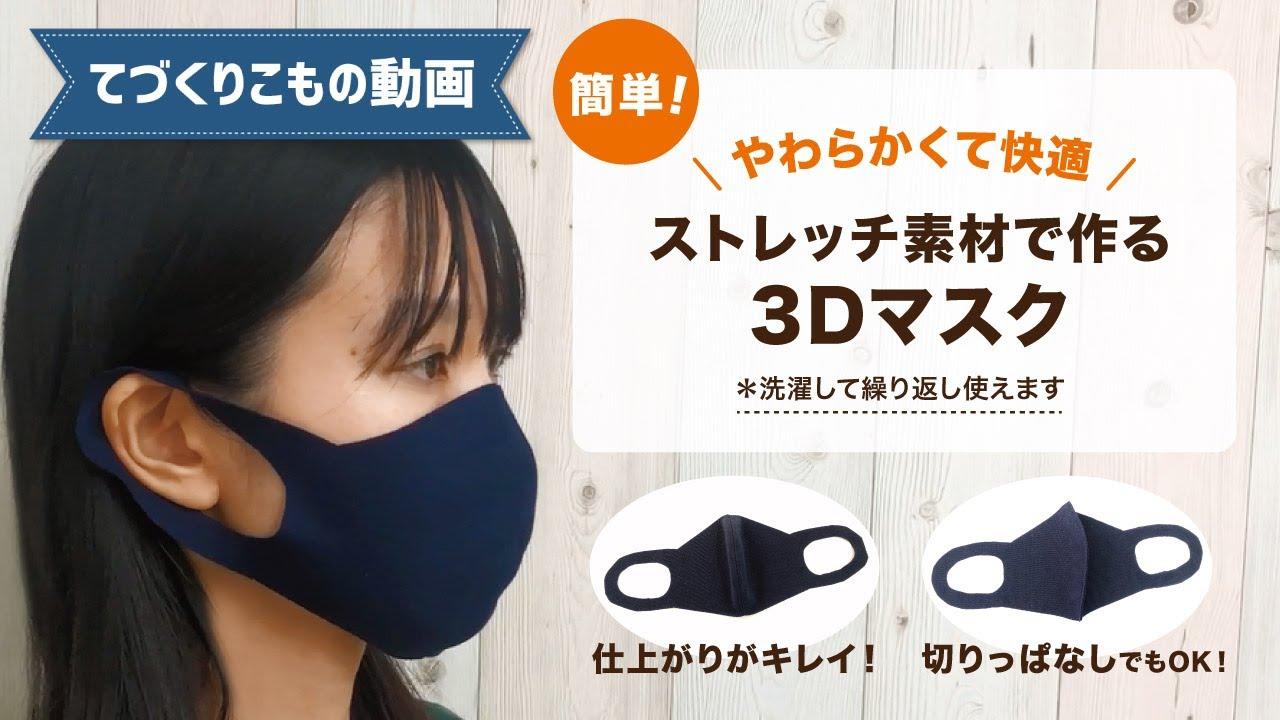 作り方 ベンツ マスク