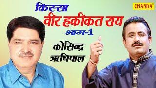 हकीकत राय I Veer Hakikat Rai I Part 1 I Kosindar ,Rishipal  I Hit Kissa I Kisse Ragni Chanda