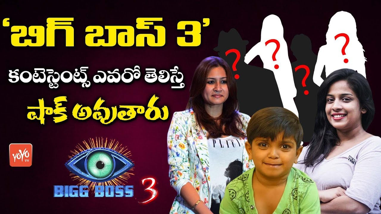 Bigg Boss Telugu Season 3 Contestants Confirmed List | Jr NTR | Nani | Star  Maa | Tollywood | YOYOTV