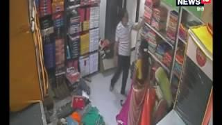 Mp News: साड़ी शोरूम में चोरी, सीसीटीवी में कैद हुई वारदात