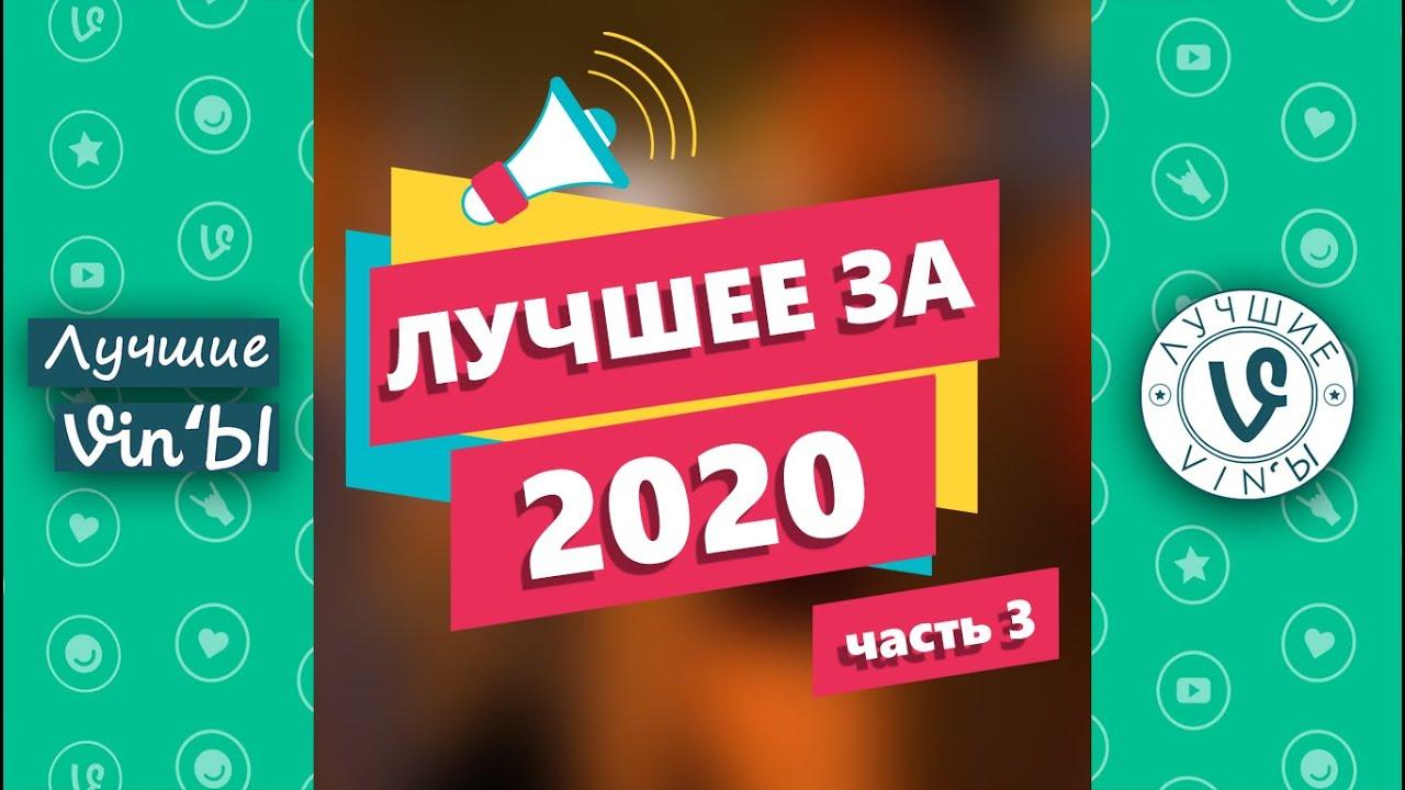 Лучшие ВайнЫ 2020 года I Best Vines 2020 year (часть 3)