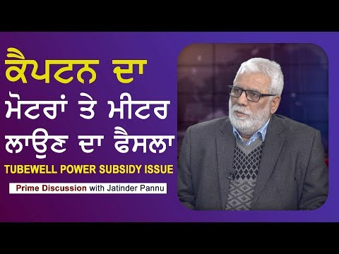 Prime Discussion With Jatinder Pannu #489_Tubewell Power Subsidy Issue (28-JAN-2018)