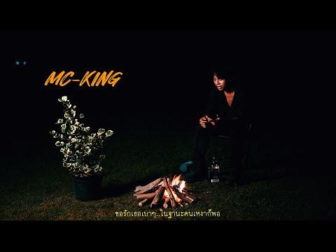 คอร์ดเพลง คนเหงา MC KING