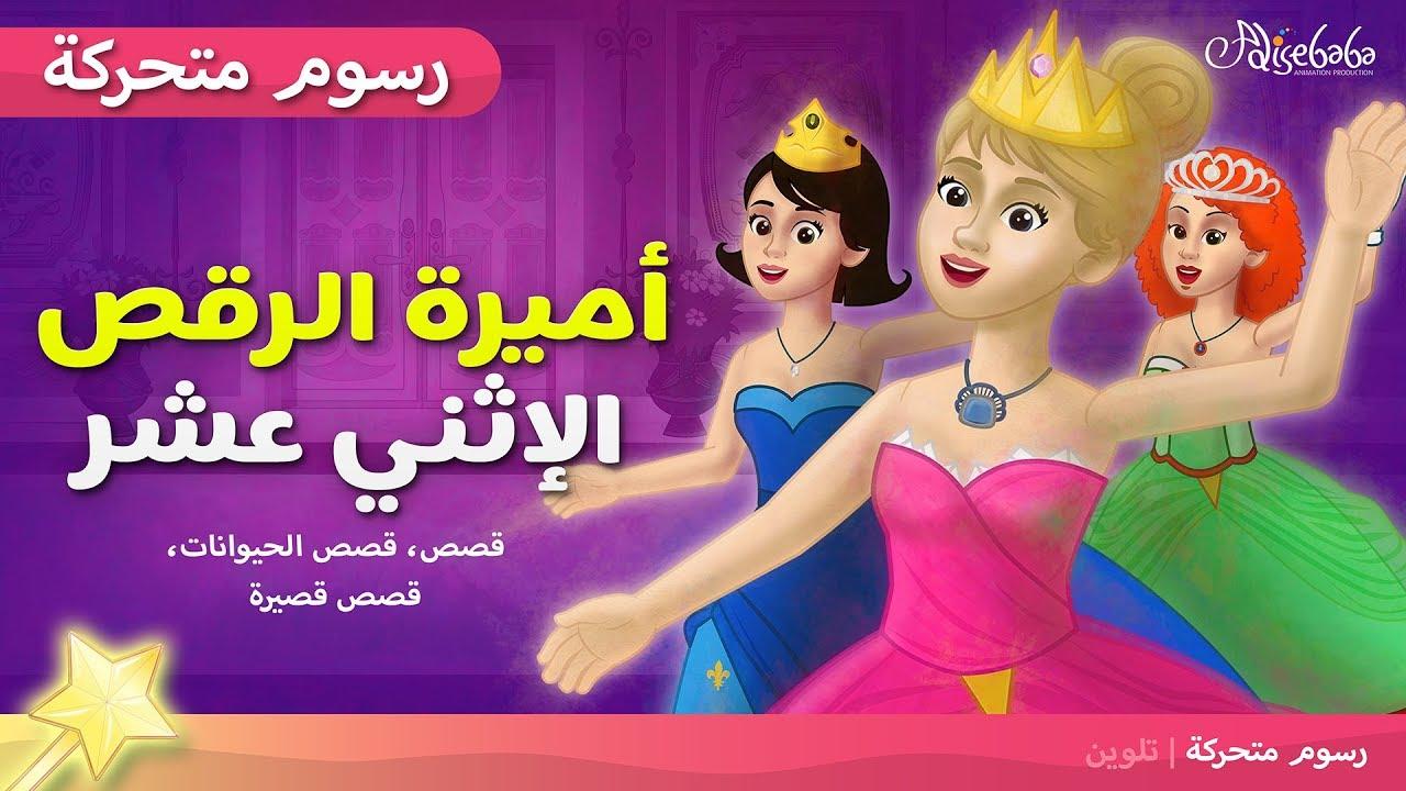 أميرة الرقص الإثني عشر 💃 - قصص للأطفال - قصة قبل النوم للأطفال - رسوم متحركة - بالعربي