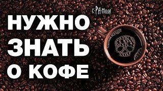 Download Факты о кофе, которых не расскажут продавцы. Польза или вред ? Mp3 and Videos