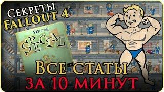 Секреты Fallout 4 Максимальные статы SPECIAL за 10 минут Как дублировать вещи Гайд Guide