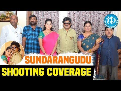 Sundarangudu Shooting Coverage And Press Meet || Sundarangudu Movie || IDream Filmnagar