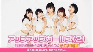 4月21日新宿BLAZEで開催された『アップアップガールズ(2) 1st LIVE #ア...