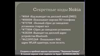 Секретные коды Nokia