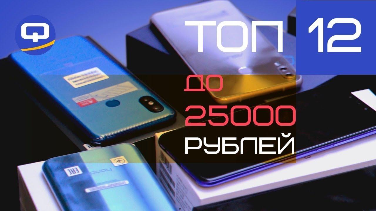 Топ 12 смартфонов до 25-ти тысяч рублей. Выбираем подарки. / /