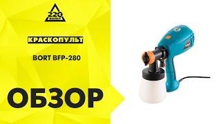 Обзор Краскопульт BORT BFP-280