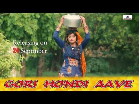 Gori Hondi Aave (Teaser)   New Haryanvi Songs Haryanavi 2018   Sonu Kundu, Himanshi Goswami