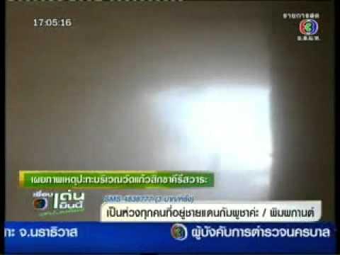คลิปทหารเขมรปะทะไทย.mp4