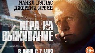 Игра на выживание (Beyond the Reach, 2014), дублированный русский трейлер, 1080HD