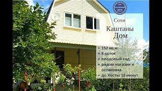 Купить недорогой дом у моря|Продажа дома с шикарным садом в Сочи|Сочи Солнечный центр|8 800 302 9550