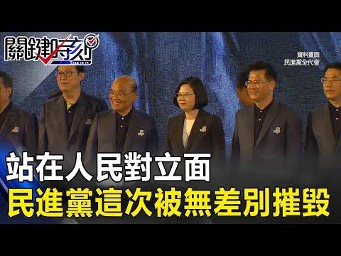 站在人民對立面 民進黨這次被無差別摧毀的背後… 關鍵時刻20181126-5 朱學恒 謝龍介 王世堅 陳清茂
