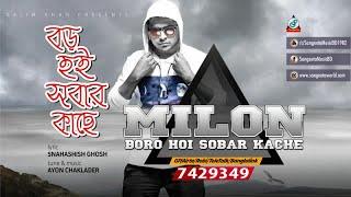 Milon - Boro Hoi Sobar Kache | বড় হই সবার কাছে | New Bangla Song 2017 | Sangeeta