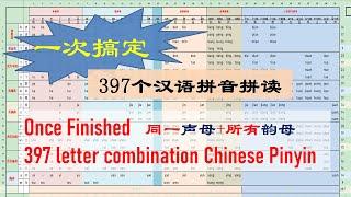 Sleeping Learning Chinese PinYin/一次搞定397个汉语拼音同一声母 不同韵母组合(全部)/汉语拼音教学|中文拼音教学/Chinese Pinyin Teaching/