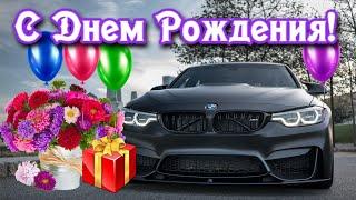 Красивое поздравление МУЖЧИНЕ с днем рождения 🎁 Видео открытка с днем рождения Мужчине