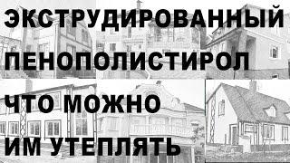 видео Утепления фасада деревянного дома пенопластом и пенополистиролом