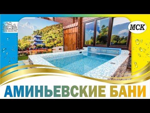 Аминьевские бани   БАНИ.РФ
