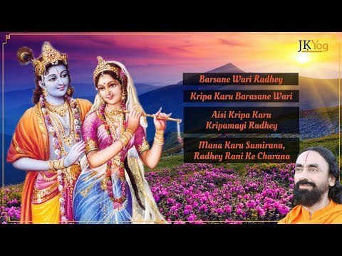 Non Stop Best Radha Krishna Bhajans - Barsane Wali Radhey - Most Popular Radha Krishna Songs Jukebox
