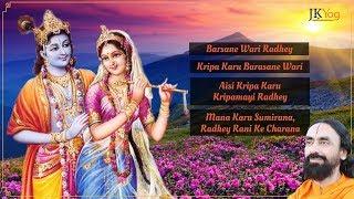 Non Stop Best Radha Krishna Bhajans - Barsane Wali Radhey - Most Popular Radha Krishna Songs Jukebox