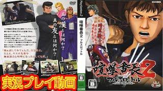 【一気見コメ付き 】 (PS2版) 喧嘩番長2 フルスロットルを実況プレイ動画 (1/2)