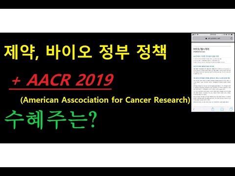 제약, 바이오 정부 정책  + AACR 2019 (American Association for Cancer Research) 수혜주는?