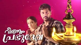 Veendum Prabhu Deva - Durgashtami Specal Show