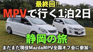 最終回【MPV全オフ】MPVで行く1泊2日静岡の旅 part…