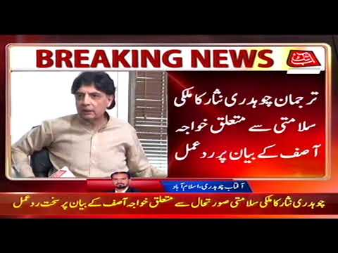 Chaudhry Nisar's Reaction On Khawaja Asif Statement - 16th December 2017