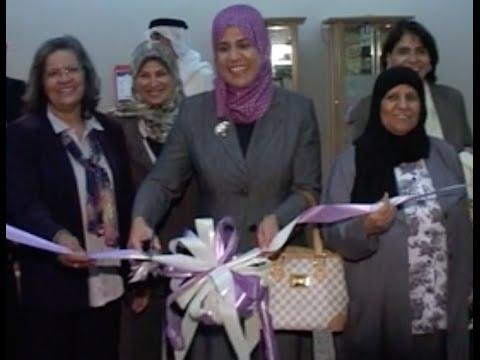 Bahrain Reiki Center Inauguration - Part 2 افتتاح مركز البحرين للريكي الجزء الثاني