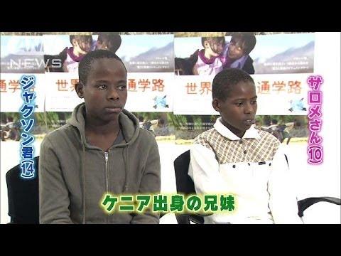 4時間かけて学校へ!「世界の果ての通学路」(14/04/12)