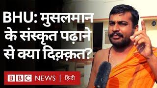 BHU में एक Muslim के Sanskrit पढ़ाने का विरोध क्यों हो रहा है? (BBC Hindi)