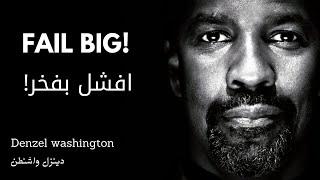 اقوى خطاب تحفيزي لدينزل واشنطن -  Denzel washington motivational speech