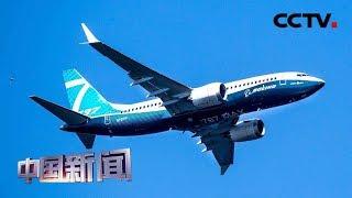 [中国新闻] 美联航再延长波音737MAX停飞时间 | CCTV中文国际