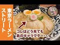 東京駅のラーメンストリート人気ランキングTOP5!名店揃い過ぎやろ