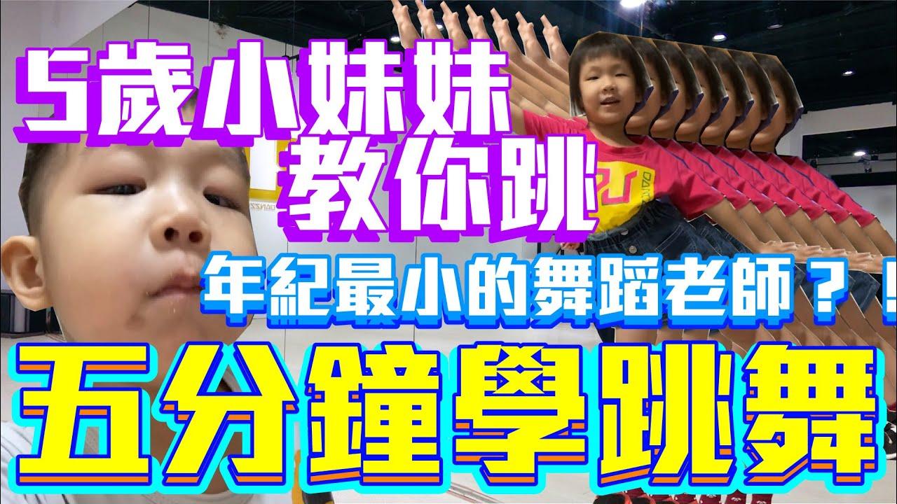 【五分鐘學跳舞】5歲小妹妹教跳舞!年紀最小舞蹈老師?! / 霓霓小老師超入門舞蹈教學!