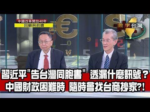 數字台灣HD239中國改革開放40年回顧與前瞻 謝金河 明居正 李孟洲