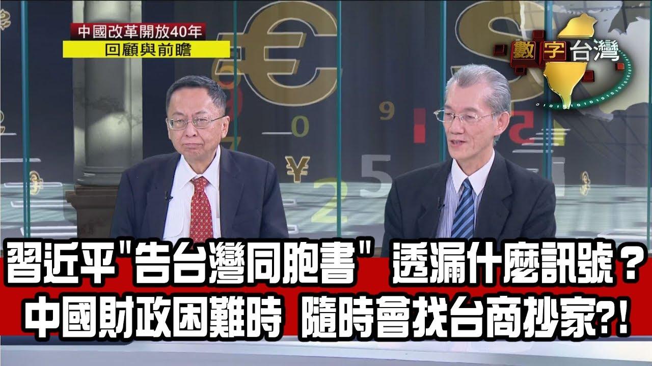 數字臺灣HD239中國改革開放40年回顧與前瞻 謝金河 明居正 李孟洲 - YouTube