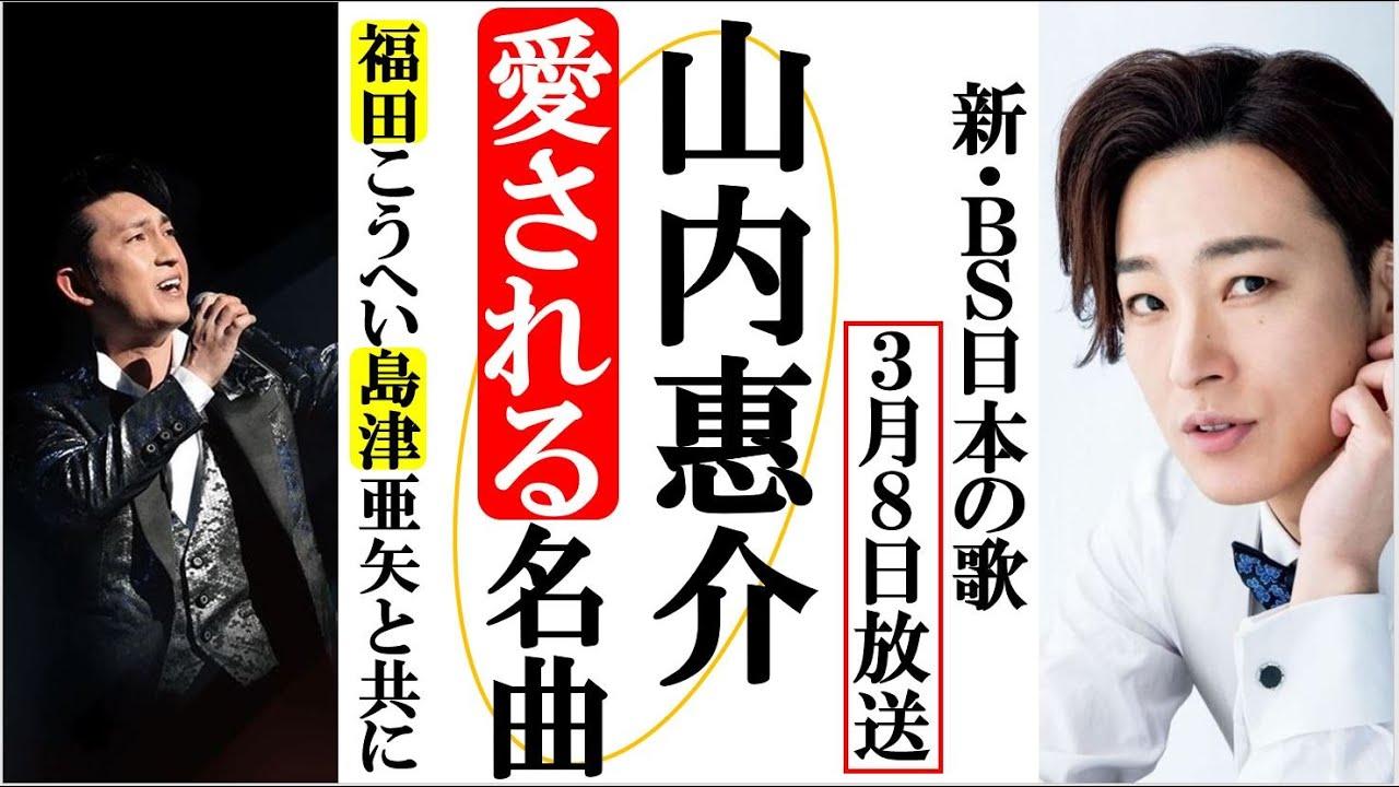 新 bs 日本 の うた 2020