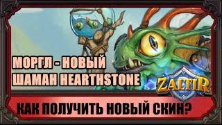МОРГЛ - новый скин шамана Hearthstone
