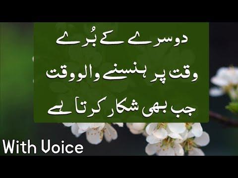 Dusre K Bure Waqt,Top Golden Words
