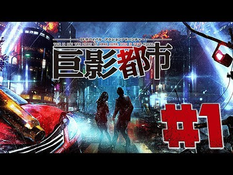 City Shrouded in Shadow I Capítulo 1 I Let's Play I Ps4 I 1080p