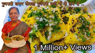 10 मिनट में बाज़ार जैसा ढोकला बनाने के सारे राज़ जानें आज | Make Soft & Spongy Khaman Dhokla | Dhokla