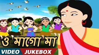 ও মাগো মা (O Mago Maa) - Bengali Kids Songs | Video Jukebox | Bengali Nursery Rhymes